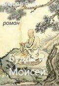 """Обложка книги """"Будда и Моисей"""""""