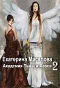 """Обложка книги """"Академия Тьмы и Хаоса-2"""""""