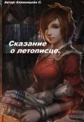 """Обложка книги """"Сказание о летописце."""""""