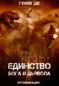 """Обложка книги """"Единство Бога и Дьявола"""""""
