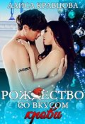 """Обложка книги """"Рождество со вкусом крови"""""""