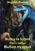 """Обложка книги """"Выбор мудрых"""""""