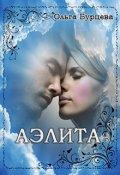 "Обложка книги ""Аэлита"""