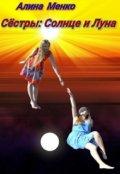 """Обложка книги """"Сёстры: Солнце и Луна"""""""