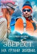 "Обложка книги ""Эверест. На грани жизни"""