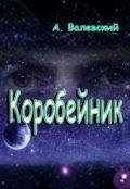 """Обложка книги """"Коробейник"""""""