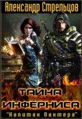 """Обложка книги """"Капитан Пантера-2: Тайна Инферниса"""""""