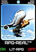 "Обложка книги ""Rpg-Real'time"""