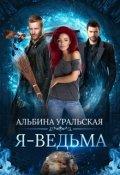 """Обложка книги """"Я - Ведьма"""""""