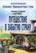"""Обложка книги """"Сказка вторая. Путешествие в Забытую страну"""""""