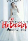 """Обложка книги """"Невеста миллиардера ✔"""""""