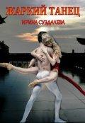 "Обложка книги ""Жаркий танец"""