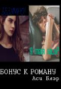 """Обложка книги """"Бонус к роману """"Ты меня бесишь!"""""""""""