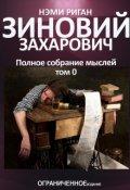 """Обложка книги """"Зиновий Захарович. Полное собрание мыслей. Том 0"""""""