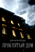 """Обложка книги """"Проклятый дом"""""""