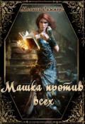 """Обложка книги """"Машка против всех"""""""