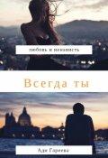 """Обложка книги """"Всегда ты"""""""