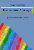 """Обложка книги """"Наследник Арисара"""""""