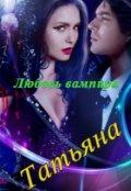 """Обложка книги """"Любовь вампира"""""""