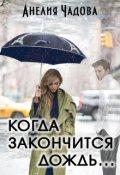 """Обложка книги """"Когда закончится дождь..."""""""