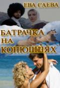 "Обложка книги ""Батрачка на конюшнях"""