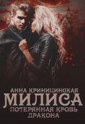 """Обложка книги """"Потерянная кровь дракона. Милиса"""""""
