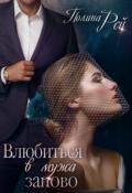 """Обложка книги """"Влюбиться в мужа заново"""""""