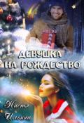 """Обложка книги """"Девушка на Рождество"""""""