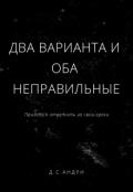 """Обложка книги """"Два варианта и оба неправильные"""""""