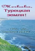 """Обложка книги """"Merhaba, Турецкая земля! Gȕle gȕle, солёные грёзы…"""""""
