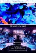 """Обложка книги """"Темно-синий"""""""