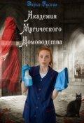 """Обложка книги """"Академия Магического Домоводства"""""""