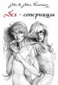 """Обложка книги """"Sex - соперницы"""""""