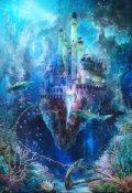 """Обложка книги """"Хроники подводного мира. Повелители вод."""""""