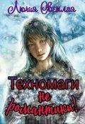 "Обложка книги ""Техномаги не романтики!"""