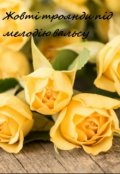 """Обкладинка книги """"Жовті троянди під мелодію вальсу"""""""