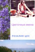 """Обложка книги """"Цветочные имена"""""""