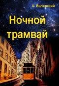 """Обложка книги """"Ночной трамвай"""""""