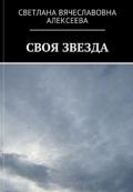 "Обложка книги ""Своя Звезда"""
