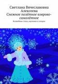 """Обложка книги """"Снежное полётное коврово-самолётное"""""""