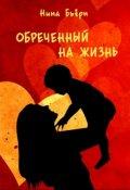 """Обложка книги """"Обреченный на жизнь"""""""