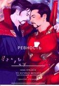 """Обложка книги """"Ревность"""""""