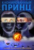 """Обложка книги """"Клонированный принц"""""""