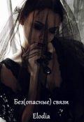 """Обложка книги """"Без(опасные) связи"""""""