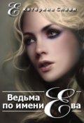 """Обложка книги """"Ведьма по имени Ева"""""""