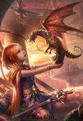 """Обложка книги """"Дракон и король"""""""