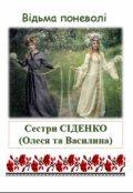 """Обкладинка книги """"Відьма поневолі"""""""