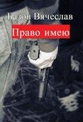 "Обложка книги ""Право имею"""