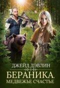 """Обложка книги """"Бераника. Медвежье счастье"""""""