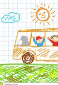 """Обложка книги """"В автобусе"""""""